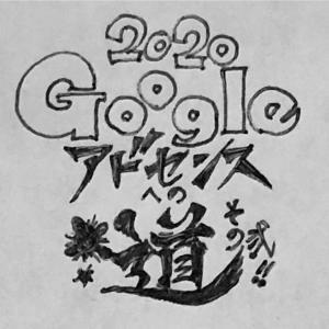 2020年Googleアドセンスへの道のり(取得済!) 申請4回目~6回目