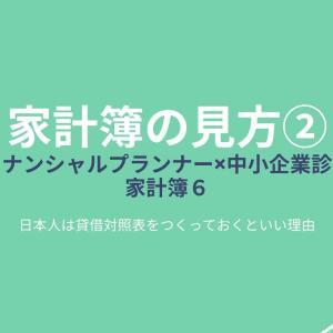 ファイナンシャルプランナー×中小企業診断士の家計簿 6【家計簿の見方②】