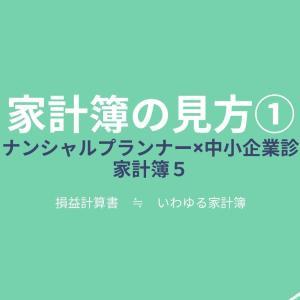 ファイナンシャルプランナー×中小企業診断士の家計簿 5【家計簿の見方①】