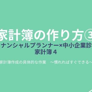 ファイナンシャルプランナー×中小企業診断士の家計簿 4【家計簿の作り方③】
