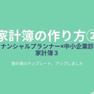 ファイナンシャルプランナー×中小企業診断士の家計簿 3 【家計簿の作り方②】