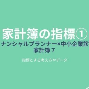 ファイナンシャルプランナー×中小企業診断士の家計簿 7【家計簿の指標①】