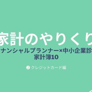 ファイナンシャルプランナー×中小企業診断士の家計簿 10【家計やりくり②】