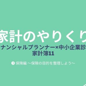 ファイナンシャルプランナー×中小企業診断士の家計簿 11【家計やりくり③】