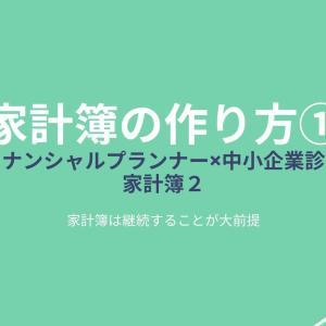 ファイナンシャルプランナー×中小企業診断士の家計簿 2 【家計簿の作り方①】