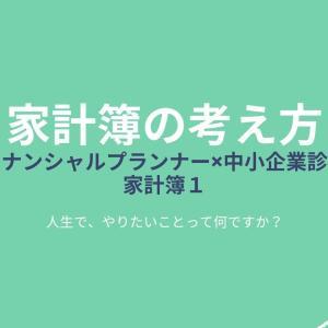 ファイナンシャルプランナー×中小企業診断士の家計簿 1 【家計簿の考え方】