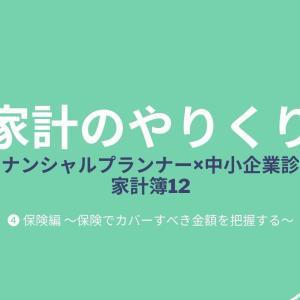 ファイナンシャルプランナー×中小企業診断士の家計簿 12【家計やりくり④】