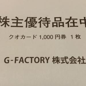 G-FACTORYから優待
