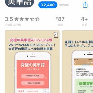 究極の英単語アプリ(All-in-One)を購入