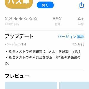 パス単アプリを購入