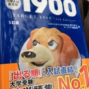 「ターゲット1900+カード版ターゲット」を購入