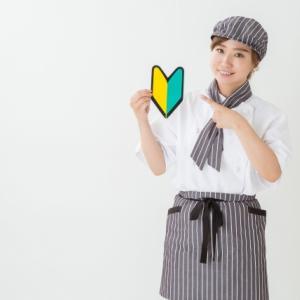 【キッチン初級者編】元飲食店店長が教える飲食バイトのコツ