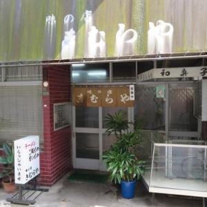 味の店 きむらや (世田谷区松原) 2016年閉店
