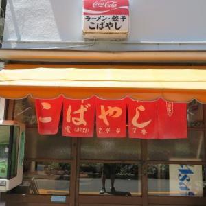 中華 こばやし (品川区西五反田) 2019年閉店