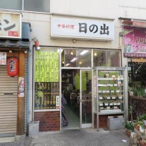 中華料理 日の出 (新宿区百人町) 閉店