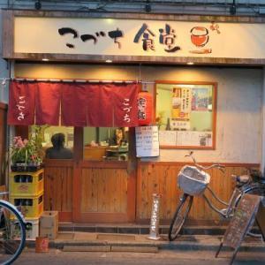 こづち食堂 (大田区蒲田)