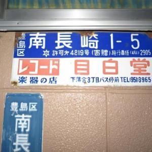 琺瑯町名看板  豊島区南長崎1-5