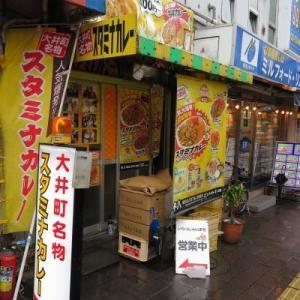 牛丼カレー 牛八 (品川区大井)