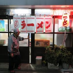 中華料理 新京 (練馬区旭丘)