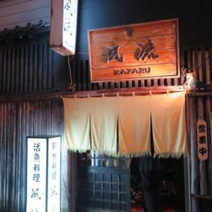活魚料理 風流(かざる) (杉並区阿佐谷北)