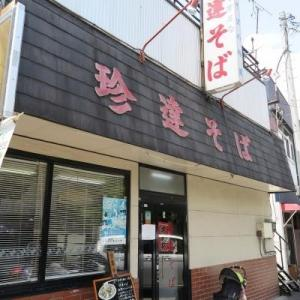 珍達そば (秩父市東町)