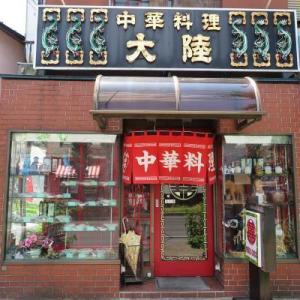 中華料理 大陸 (福生市本町)