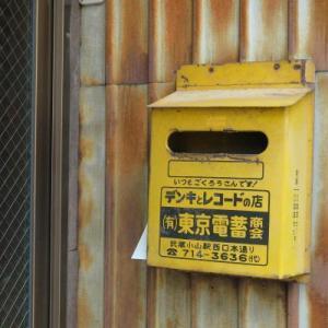 有限会社 東京電蓄商会 配布のポスト?