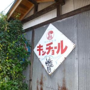 五日市街道のキンチョール琺瑯看板