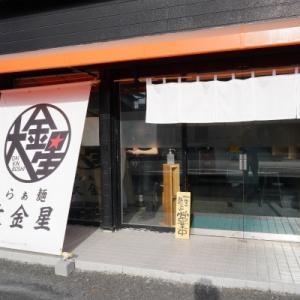 らぁ麺 大金星 埼玉県秩父郡横瀬町横瀬 2020年