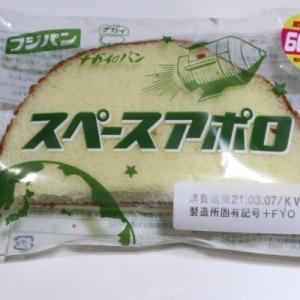 復刻、懐かしの昭和のお味「スペースアポロ」登場!!