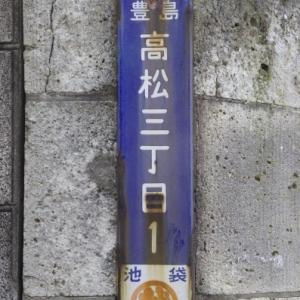 琺瑯町名看板 豊島区高松三丁目1 【池袋三越シリーズ】  2013年