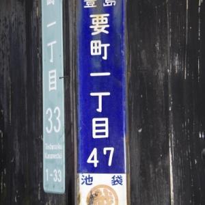 琺瑯町名看板 豊島区要町一丁目47 【池袋三越シリーズ】  2013年
