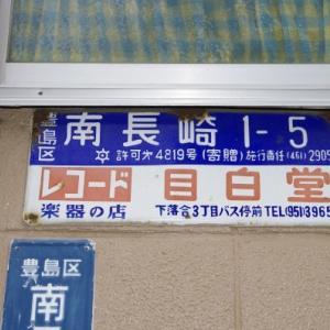 琺瑯町名看板 豊島区南長崎1-5  2013年