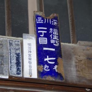 琺瑯街区符号版 深川區福住町一丁目一七番地 2013年