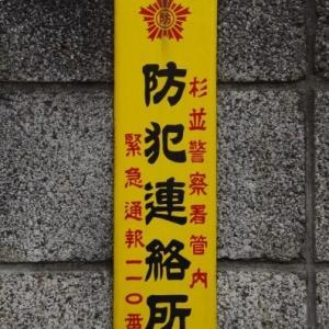 防犯連絡所琺瑯看板 2013年