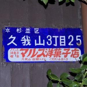 琺瑯町名看板 杉並区久我山3丁目25  2013年