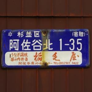 琺瑯町名看板 杉並区阿佐谷北1-35  2013年