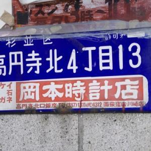 琺瑯町名看板 杉並区高円寺北4丁目13  2013年