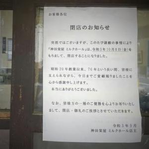 栄屋ミルクホール  千代田区神田多町2丁目11−7  2021.10.8 閉店