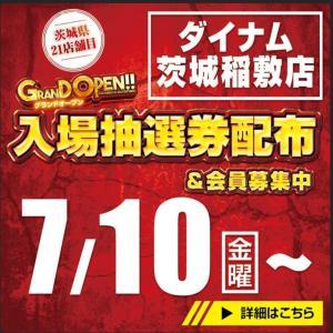 グランドオープンMAJIKA ダイナム茨城稲敷店
