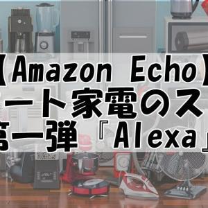 【5/10までタイムセール】スマート家電のススメ 第一弾『Alexa』