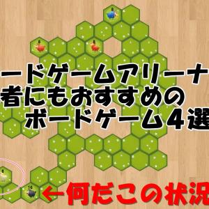 【必見】ボードゲームアリーナのおすすめゲーム4選