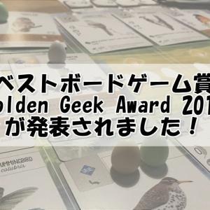 【ボードゲーム】「Golden Geek Award 2019」大賞作発表!