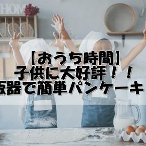 【必見】子供に大好評!炊飯器でパンケーキが簡単に焼ける!