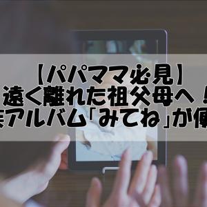 【パパママ必見】子供の写真保存は家族アルバム「みてね」アプリが便利すぎる!