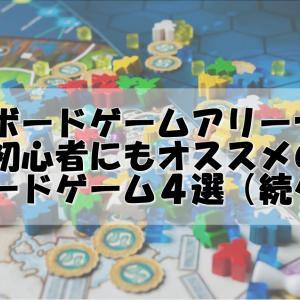 【必見】ボードゲームアリーナのおすすめゲーム4選 – 続々 –