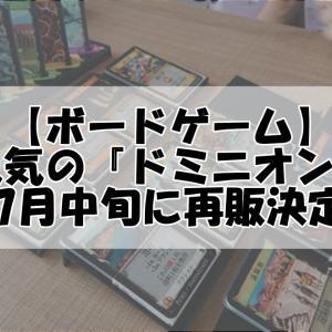 【ボードゲーム】ドミニオン再販決定してるやん!!(7月中旬)