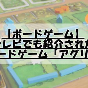 【ボードゲーム】王道ボードゲーム『アグリコラ』の再販情報!!