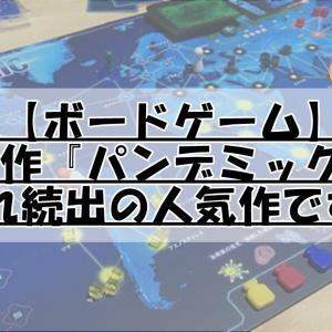 【ボードゲーム】人気急上昇中『パンデミック』の再販情報!!