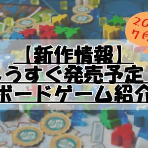 【新作情報】もうすぐ発売!新作ボードゲーム紹介!!(2020年7月後半)